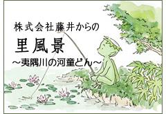 株式会社藤井からの里風景~夷隅川の河童どん~